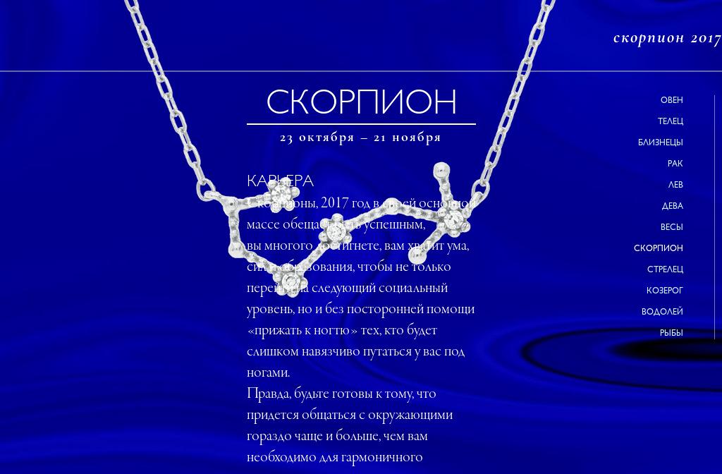 Гороскоп   6 октября скорпион женщи